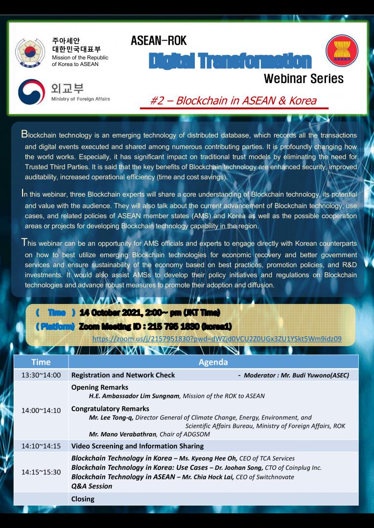 ASEAN-ROK Webinar Series: #2-Blockchain in ASEAN & Korea